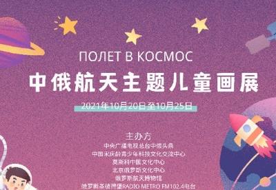 中俄航天主题儿童画展举行