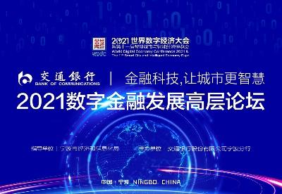 2021数字金融发展高端论坛