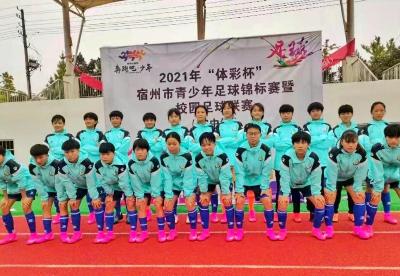 泗县青少年足球代表队在滁州市联赛中获得佳绩