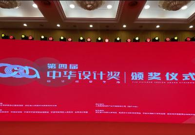 第四届中华设计奖在杭颁奖  共推两岸设计事业创新发展