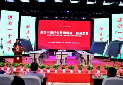 """安徽泗县教体局举办""""2021年课改中国行""""公益师训会"""