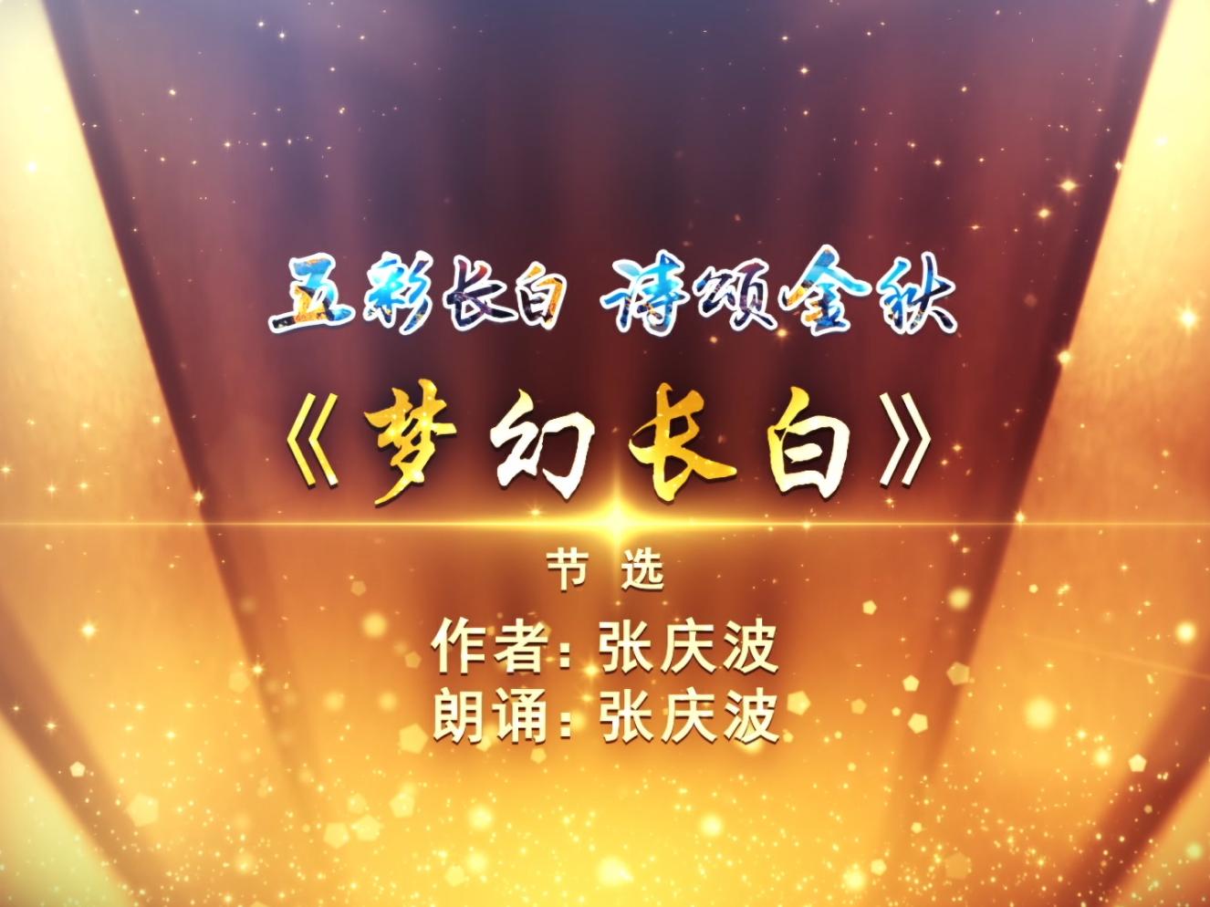2021长白山金秋音乐诗会第五季《梦幻长白》