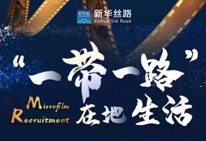 """微记录 真丝路——第二届""""一带一路""""在地生活微视频评审会在北京举行"""