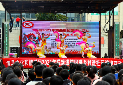 安徽泗县开展送戏进校园文艺演出活动