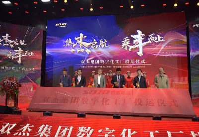 双杰集团数字化工厂在安徽长丰正式投入运营