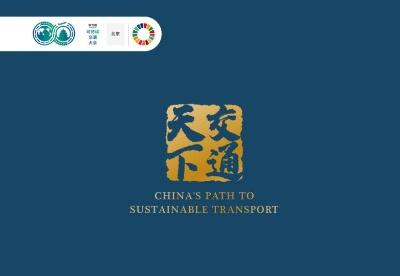 可持续的交通,可持续的发展——从《交通天下》看中国可持续交通发展壮阔成就