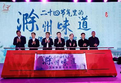 《二十四节气里的滁州味道》融媒体新书首发式在合肥举行