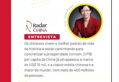 中国驻圣保罗总领事陈佩洁接受巴西媒体《中国雷达》专访