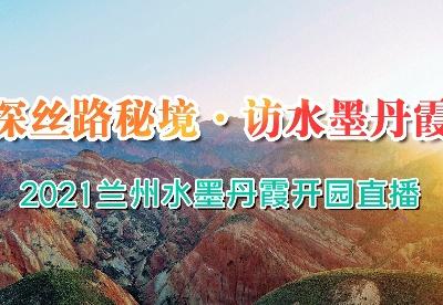 """祖国颂·共赏好风景 兰州水墨丹霞""""十一""""正式开园迎客"""