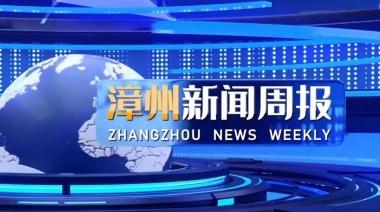 漳州新闻周报20211015