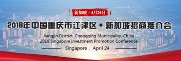 Chongqing's Jiangjin District to launch investment roadshow in Singapore on Apr. 24