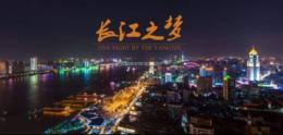 One night by the Yangtze