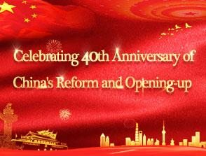 Celebrating 40th anniversary of China's reform and opening-up