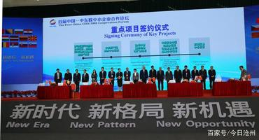 First China-CEEC SME Cooperation Forum held on Monday in Hebei