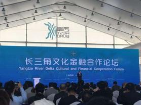 Yangtze River Delta regions co-built cultural, financial cooperation platform