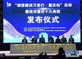 China Chongqing selects ten credit-building model cases, initiating credit city cons. campaign