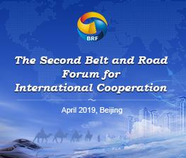 Second Belt and Road Forum for International Cooperation