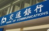China's Bank of Communications opens Prague Branch