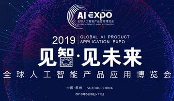AI Expo 2019 kicks off in E China's Suzhou