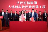 Jemincare selected into Xinhua's National Brands Project