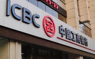 ICBC to increase financing for Yangtze River Delta development