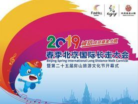 Beijing Spring International Long Distance Walk Carnival held in Fangshan