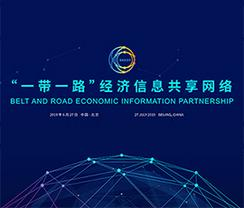 Belt and Road Economic Information Partnership