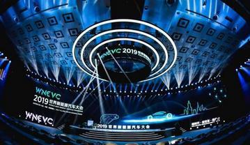 World New Energy Vehicle Congress starts in China's island province