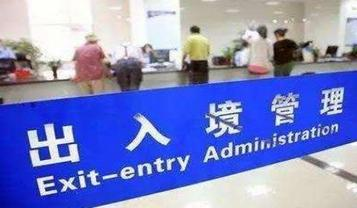 China to further facilitate immigration, entry-exit for foreigners