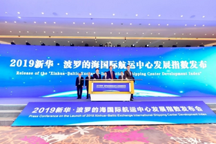 2019 Xinhua-Baltic Exchange int'l shipping center dev't index released simultaneously in 3 global cities