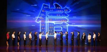 Comprehensive rankings of Chinese cities' credit monitoring released in Jinan