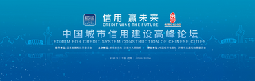 China makes significant progress in building urban credit system
