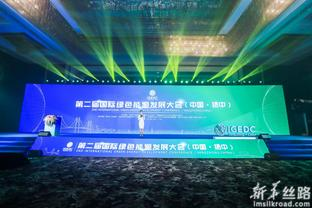 2nd International Green Energy Development Conference held in E China's Yangzhong