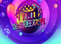 """China's online retail sales surge during """"Double 11"""" shopping festival"""