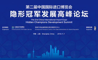 Hidden Champions Development Summit to be held during second CIIE