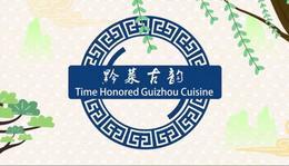 Qian Cuisine.mp4