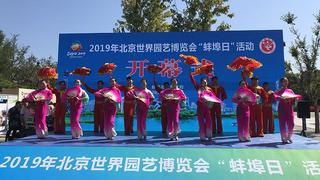 """北京世界园艺博览会:""""蚌埠日""""活动启幕  展现珠城文化"""