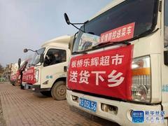 蒙城:送货下乡破解农村疫情防控困境