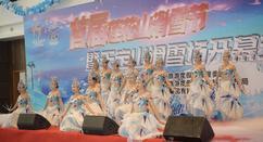 首届长春莲花山滑雪节暨天定山滑雪场开幕