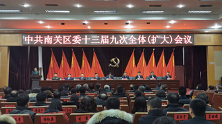 长春市南关区委十三届九次全体(扩大)会议召开