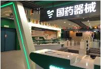 """重庆两江新区""""一带一路""""商品展示交易中心上线国药馆"""