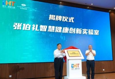 张伯礼:人工智能+医药健康 助力中药产业砺行致远
