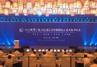 2020世界工业与能源互联网暨国际工业装备博览会在常州开幕
