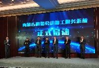 内蒙古和谐劳动用工服务系统正式上线