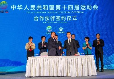 卡尔美成为中国第十四届运动会官方合作伙伴