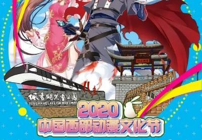 2020第十二届中国西部动漫文化节将在重庆市璧山区举行