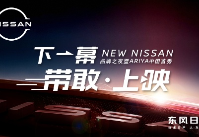 NEW NISSAN品牌之夜暨ARIYA中国首秀