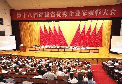 福建优秀企业家代表齐聚一堂 论道经济发展新征程