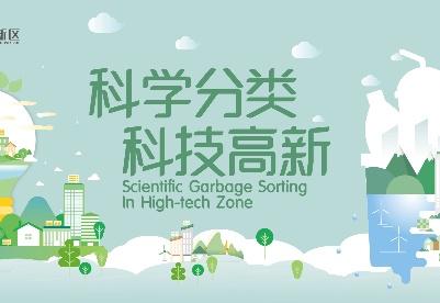 重庆市高新区全面启动生活垃圾分类试点