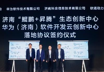 华为在济南历下区同时落位三个创新中心 鲲鹏生态加速布局山东